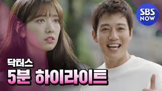 SBS [닥터스] - 하이라이트 영상