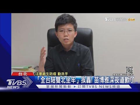「全台陪雙北坐牢」挨轟! 苗博雅深夜道歉了|TVBS新聞