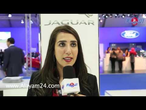 """هكذا عرضت """"جاكوار"""" سياراتها لأول مرة بالمعرض الدولي بالبيضاء"""
