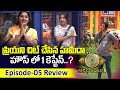 BiggBoss 5 Telugu Episode 5 Review | BiggBoss 5 Episode 5 | SumanTV Gold