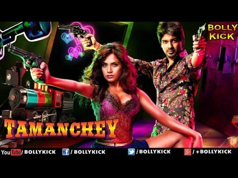 Hindi Movies 2015 Full Movie New | Tamanchey Full Movie | Richa Chadda| Hindi Movies 2014 Full Movie