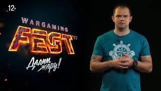 Сергей Филиппов приглашает тебя на WG Fest!