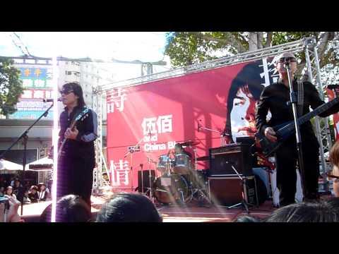 2010/01/31 伍佰 如果這都不算愛 伍佰&China Blue 南方公園 詩情搖滾簽唱會 LIVE