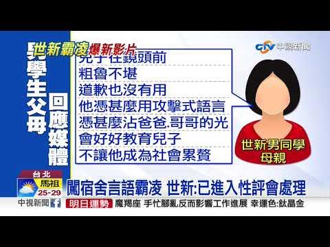 """狠罵同學""""垃圾"""" 世新霸凌新影片曝光!│中視新聞 20190619"""