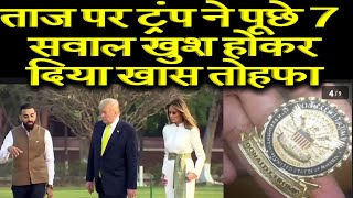 Donald Trump gave a special gift to Nitin Singh, who answe..