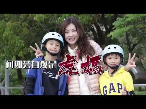 【雙寶媽難為】何如芸球棒管教 11歲兒放話報警 | 蘋果娛樂 | 台灣蘋果日報