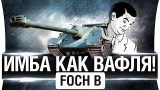 ИМБА КАК ВАФЛЯ Е-100! -  Foch B
