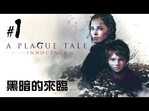 【新連載】#1 黑暗的來臨《A Plague Tale: Innocence 瘟疫傳說:無罪》