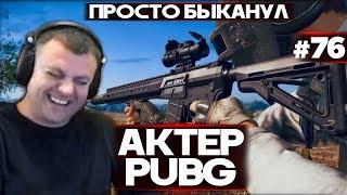 Актер в PUBG #76 | ПОШЁЛ ОДИН ПРОТИВ ДВОИХ!