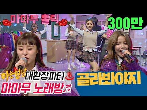 [골라봐야지][ENG] ♨대환장 파티♨ 고막 여친 마마무(MAMAMOO) 노래방으로 레고↗ #아는형님_JTBC봐야지