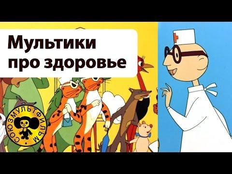 мультфильм здоровое питание