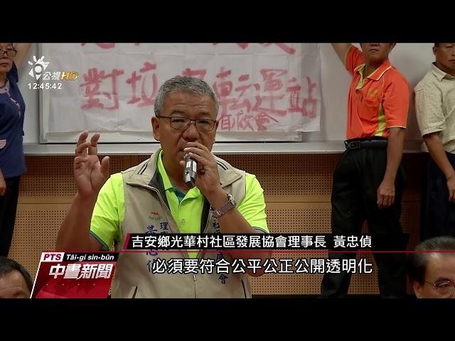 傳蓋垃圾轉運站 吉安光華村民陳情抗議