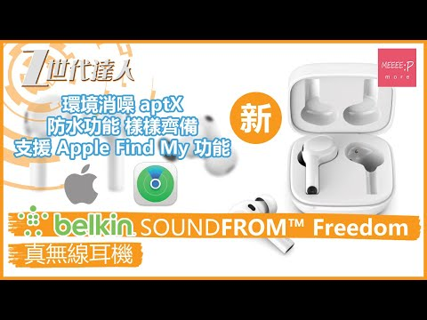 Belkin SOUNDFORM Freedom 真無線耳機 環境消噪 aptX 防水功能 樣樣齊備 支援 Apple Find My 功能