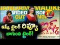 Good One : Teja Sajja IShq Trailer Review | Ishq Censor Report | Ishq Movie Run Time Details