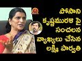 Lakshmi Parvathi Sensational Comments On Posani Krishna Murali