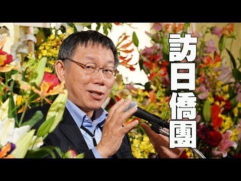 【阿北談時事】訪日僑團 柯文哲:政治決定三元素「民意、專業、價值」