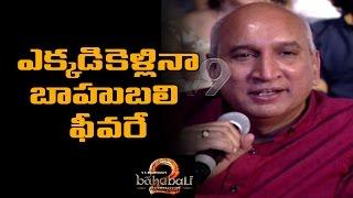 Baahubali 2 Pre Release - Nimmagadda Prasad speaks..