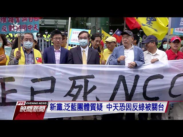 新黨、泛藍團體至NCC大門抗議 反中天關台