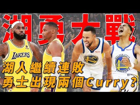 LeBron爆砍34分湖人七連敗!勇士陣中居然有兩個Curry?這要怎麽打!【NBA】球學家