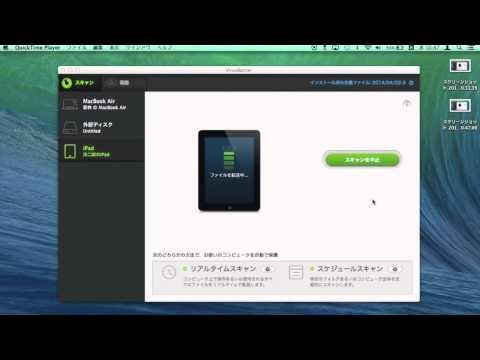 iPhone・iPad ・iPad mini のアンチウイルスアプリ
