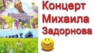 Михаил Задорнов Задорные заколебалки