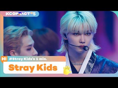 #StrayKids (스트레이 키즈) 's 1min. ⏱ | KCON:TACT HI 5
