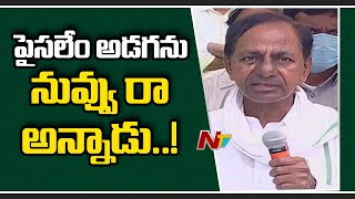 CM KCR funny satires over Harish Rao, Narsapur MLA..