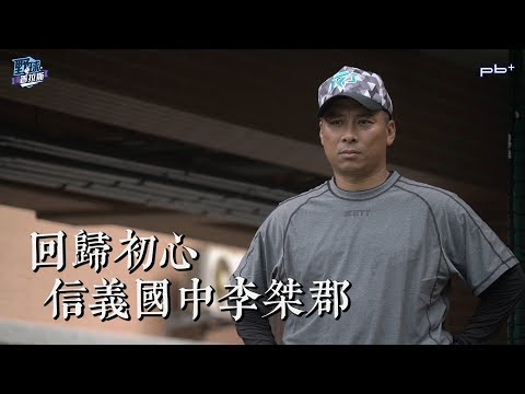 【野球普拉斯_擁抱基層回歸棒球初心_基隆信義國中 李桀郡】