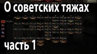 О советских тяжах - ветка к ИС-7