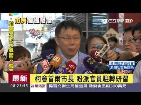 「在野大聯盟當選」! 柯P、首爾市長相見歡│三立新聞台