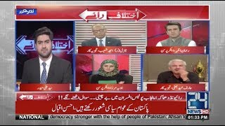 Ikhtalaf e rai | 1:00 PM | 17 March 2018 | 24 News HD