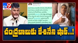 TDP MP Kesineni Nani's sensational tweet..