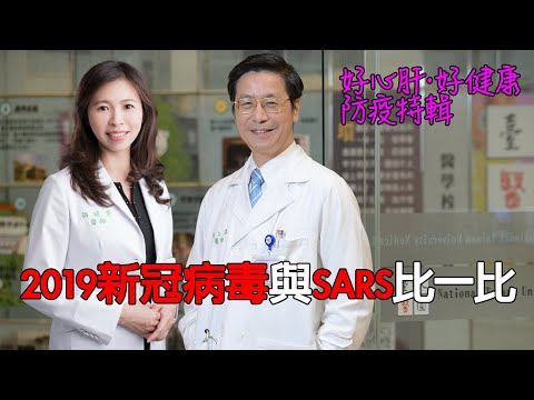 【張上淳專訪2】2019新冠病毒與SARS比一比 好心肝·好健康防疫特輯