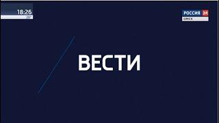 «Вести Омск» на России-24, вечерний эфир от 28 апреля 2020 года