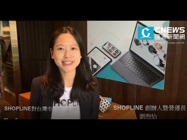 助台灣商家完成虛實通路整合 SHOPLINE收購WAPOS再推O2O新方案