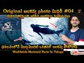 Real Jalakanya Mystery part 04 in Telugu   Real Mermaid Facts By Janakiram In Telugu