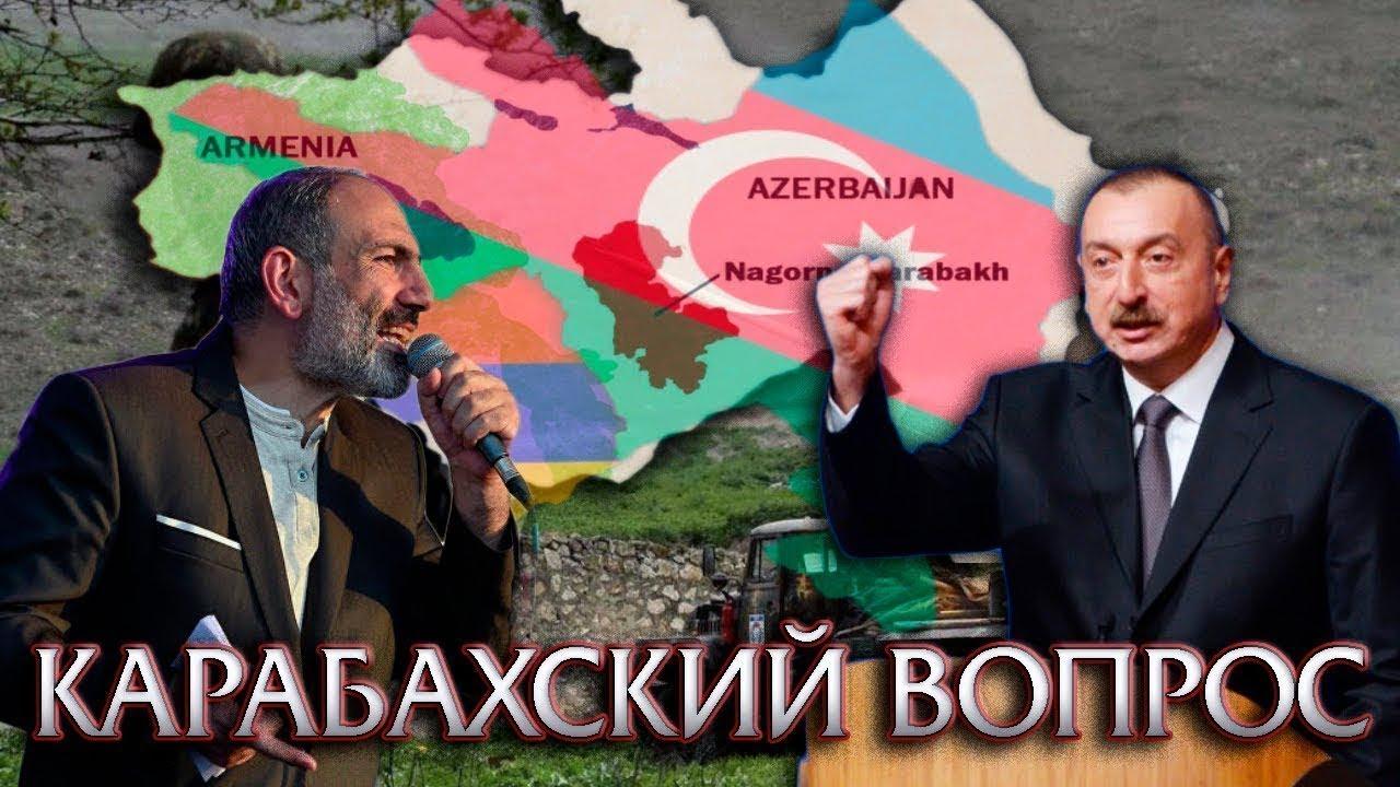 КАРАБАХ ЭТО АЗЕРБАЙДЖАН ! ИЛИ СКРЫТЫЕ ТОЧКИ НИКОЛЫ ПАШИНЯНА... -  movie.novosti-armenia.com