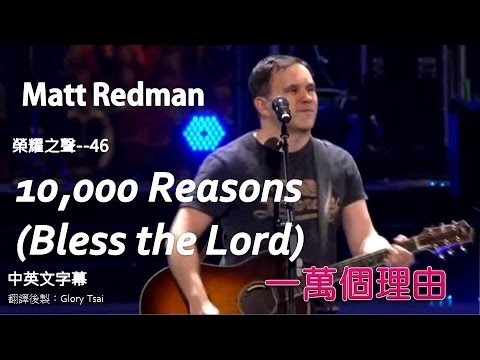 榮耀之聲--046  10,000 Reasons一萬個理由〈頌揚主〉 - Matt Redman 2013告示牌最佳福音榜單曲冠軍..中英文字幕