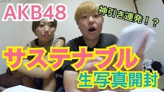 【AKB48】サステナブル 生写真開封 (生写真の狙いは高倉萌香、田中美久、矢作萌夏)