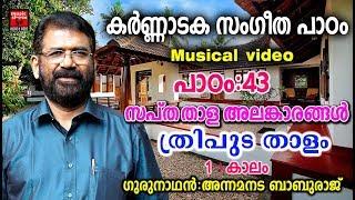 Karnataka Sangeetha Paadam 43# Karnataka Sangeetham Malayalam 2018 # Classical Music For Studying