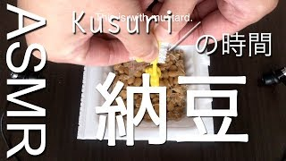 【ASMR】How to mix Japanese style NATTO.  【Binaural recording】