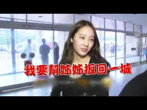 動新聞|fx Krystal職棒開球 幫姊姊少時潔西卡雪恥 |蘋果日報|Apple Daily