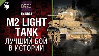 M2 Light Tank - Лучший бой в истории №34 - от TheDRZJ