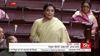 Renuka Chowdhary Outgoing Speech from Rajya Sabha..