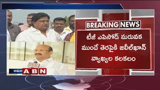TDP Leaders Complaint on MLA Jaleel Khan For Fake News..