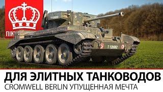 Для элитных танководов | Cromwell Berlin упущенная мечта