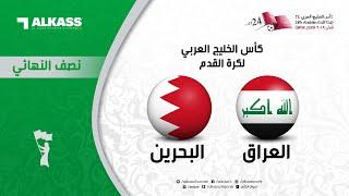 بث مباشر كأس الخليج العربي: العراق - البحرين -