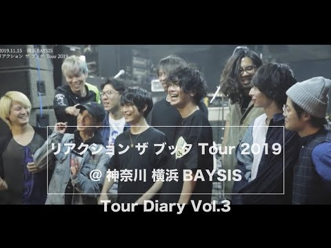 【Tour Diary vol.3】 リアクション ザ ブッタ Tour 2019@横浜