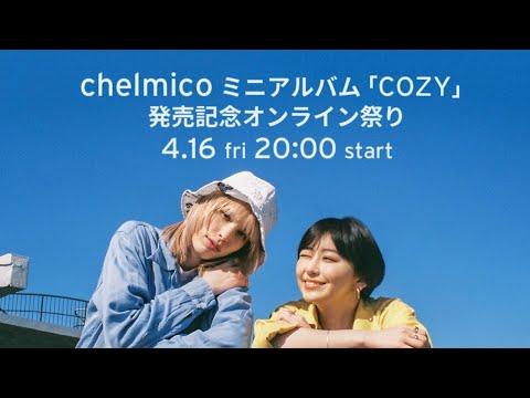 chelmico ミニアルバム「COZY」発売記念オンライン祭り