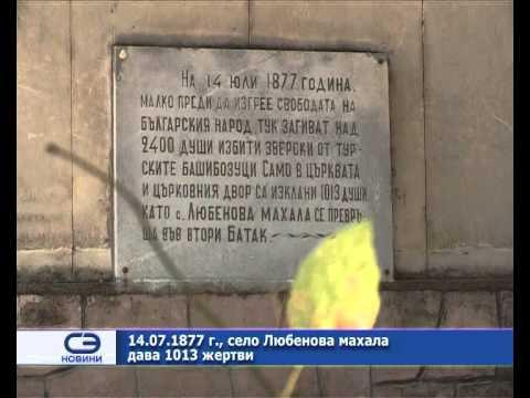 14.07.1877 - клането в Любенова махала